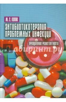 Антибиотикотерапия проблемных инфекций аксессуар рычажная цепная ingersoll rand p15h