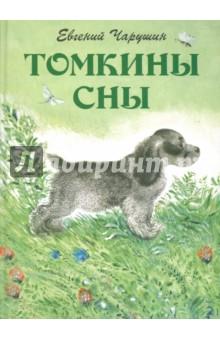 Купить Томкины сны, Детское время, Повести и рассказы о природе и животных