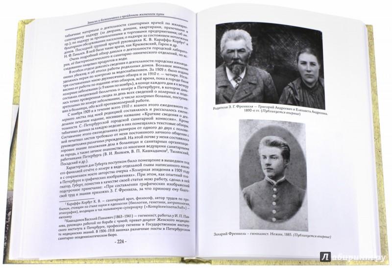 Иллюстрация 1 из 15 для Записки и воспоминания о пройденном жизненном пути - Захарий Френкель   Лабиринт - книги. Источник: Лабиринт