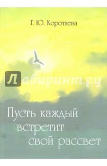 Коротаева Галина Юрьевна » Пусть каждый встретит свой рассвет