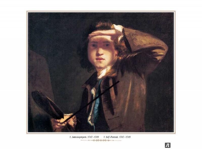 Иллюстрация 1 из 5 для Джошуа Рейнолдс | Лабиринт - книги. Источник: Лабиринт