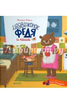 Медвежонок Федя и каша