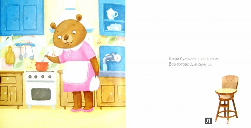 Иллюстрация 1 из 52 для Медвежонок Федя и каша - Татьяна Коваль | Лабиринт - книги. Источник: Лабиринт