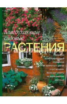 Благоухающие садовые растения. Все необходимое для создания сада
