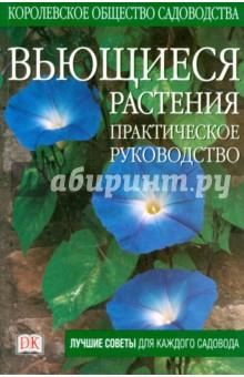 Вьющиеся растения. Практическое руководство