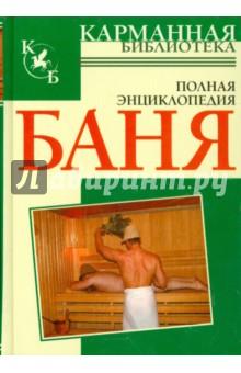 Баня. Полная энциклопедия
