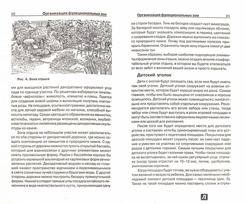 Иллюстрация 1 из 9 для Организация территории приусадебного сада - Наталья Петренко   Лабиринт - книги. Источник: Лабиринт