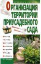 Петренко Наталья Валентиновна Организация территории приусадебного сада