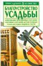 Чечина Людмила Александровна Благоустройство усадьбы