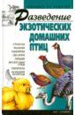 Бондаренко Светлана Петровна Разведение экзотических домашних птиц