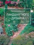 Энциклопедия ландшафтного дизайна