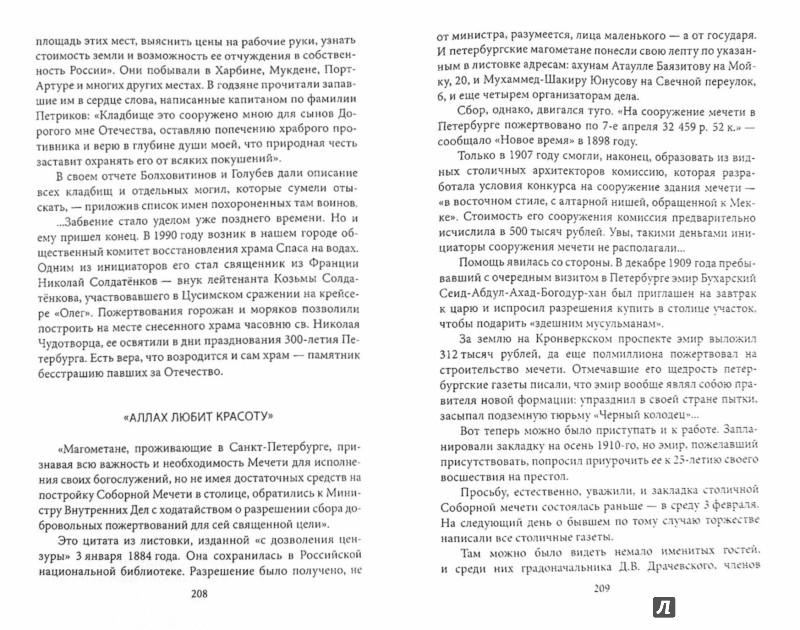 Иллюстрация 1 из 10 для Петербург. События и лица - Наталия Гречук   Лабиринт - книги. Источник: Лабиринт