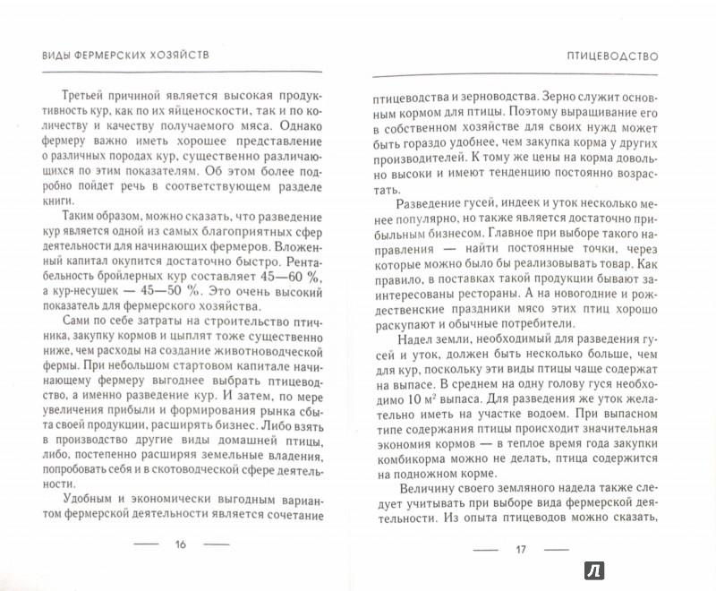 Иллюстрация 1 из 22 для Как стать фермером. Прибыльный бизнес при умелом подходе - Дмитриева, Плотникова | Лабиринт - книги. Источник: Лабиринт