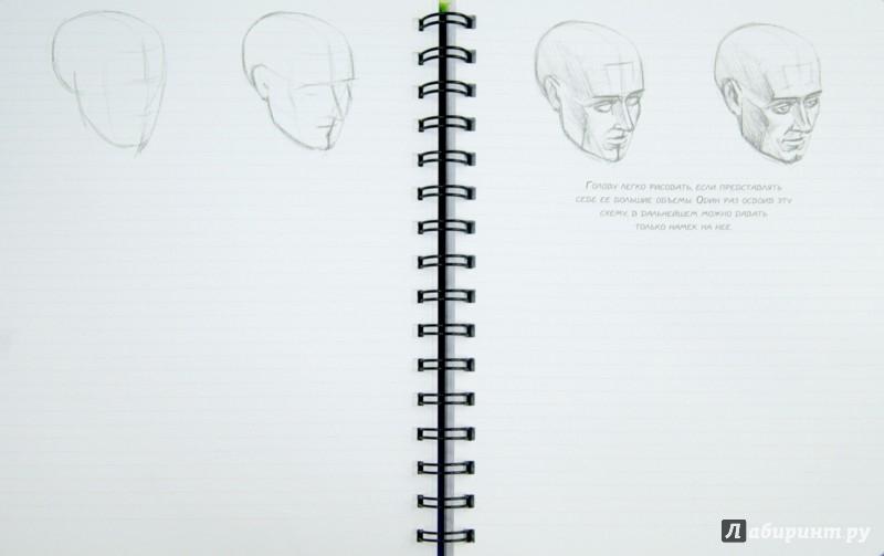 Иллюстрация 1 из 7 для Sketchbook. Рисуем человека. Экспресс-курс рисования (салатовый) - Л. Васильев | Лабиринт - канцтовы. Источник: Лабиринт