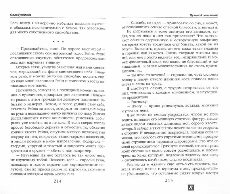 Иллюстрация 1 из 16 для Путевой светлячок - Ольга Гусейнова | Лабиринт - книги. Источник: Лабиринт