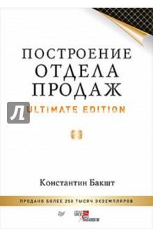 Электронная книга Построение отдела продаж. Ultimate Edition