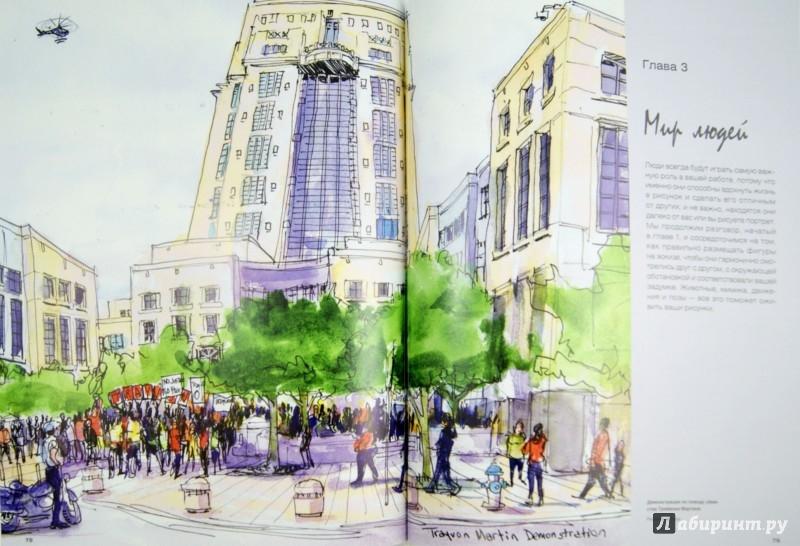 Иллюстрация 1 из 15 для Городской рисунок. Полное руководство - Томас Торспеккен | Лабиринт - книги. Источник: Лабиринт