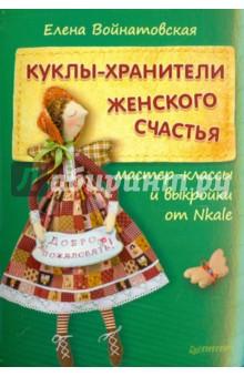 Куклы-хранители женского счастья. Мастер -классы от Nkale