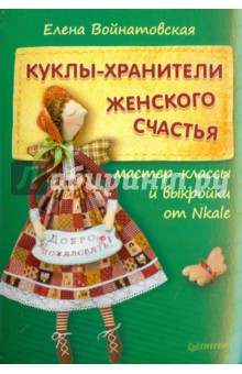 Куклы-хранители женского счастья. Мастер -классы от Nkale питер комплект из 3 книг мастер классы от nkale