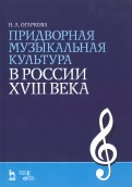 Придворная музыкальная культура в России XVIII в. Учебно-методическое пособие