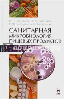 Санитарная микробиология пищевых продуктов. Учебное пособие с а бредихин технологическое оборудование переработки молока учебное пособие