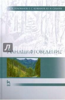 Ландшафтоведение. Учебник е в тимошина общая теория права учебник