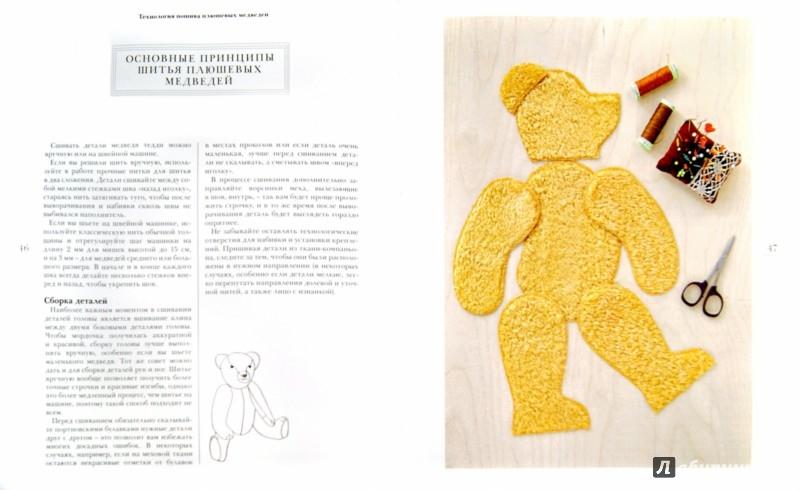 Иллюстрация 1 из 16 для Коллекционные плюшевые медведи. Секреты французских мастеров - Билльсон Аоно | Лабиринт - книги. Источник: Лабиринт
