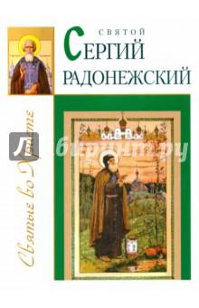 Святой Сергий Радонежский 13 114 икона святой преподобный сергей радонежский