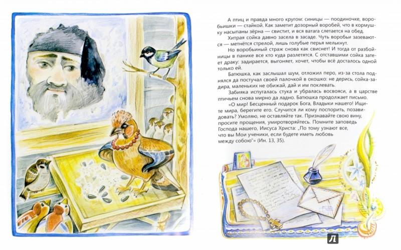 Иллюстрация 1 из 45 для Чтобы другому стало радостно. Про Оптинских старцев для маленьких - Марина Алешина | Лабиринт - книги. Источник: Лабиринт