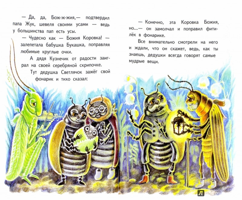 Иллюстрация 1 из 39 для Как коровка стала Божией. Пасхальные истории для малышей - Инна Андреева | Лабиринт - книги. Источник: Лабиринт