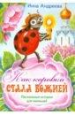 Андреева Инна Как коровка стала Божией. Пасхальные истории для малышей