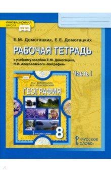 География. 8 класс. Рабочая тетрадь к учебнику Е. М. Домогацких, Н. И. Алексеевского. Часть 1. ФГОС