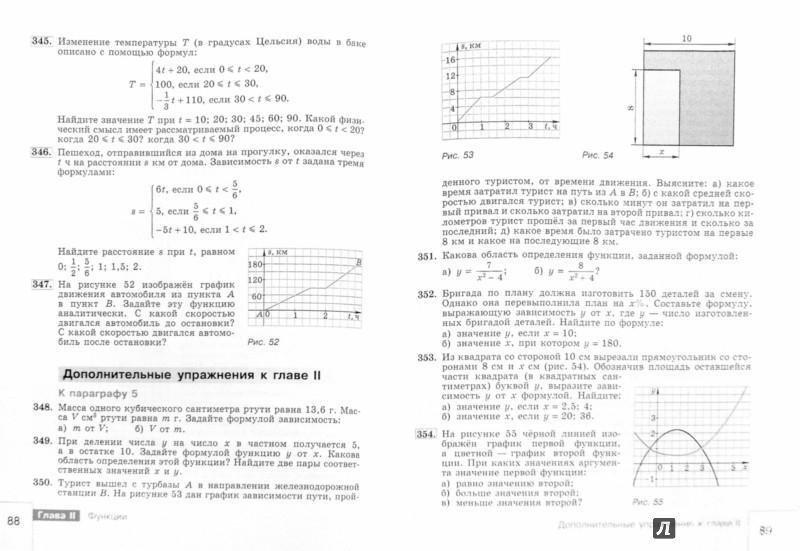 Иллюстрация 1 из 22 для Алгебра. 7 класс. Учебник. ФГОС - Макарычев, Миндюк, Суворова, Нешков | Лабиринт - книги. Источник: Лабиринт