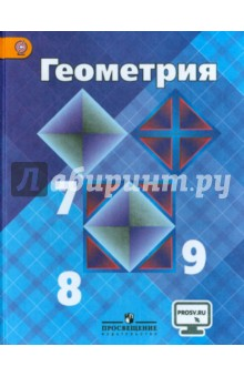 Геометрия. 7-9 классы. Учебник. ФГОС цена и фото
