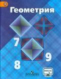 Геометрия. 7-9 классы. Учебник. ФГОС
