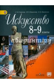 Искусство. 8-9 класс. Учебник. ФГОС