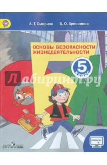 ОБЖ. 5 класс. Учебник. ФГОС