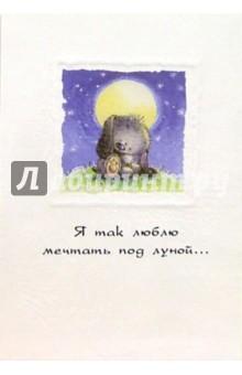 4199/Я так люблю.../открытка+конверт