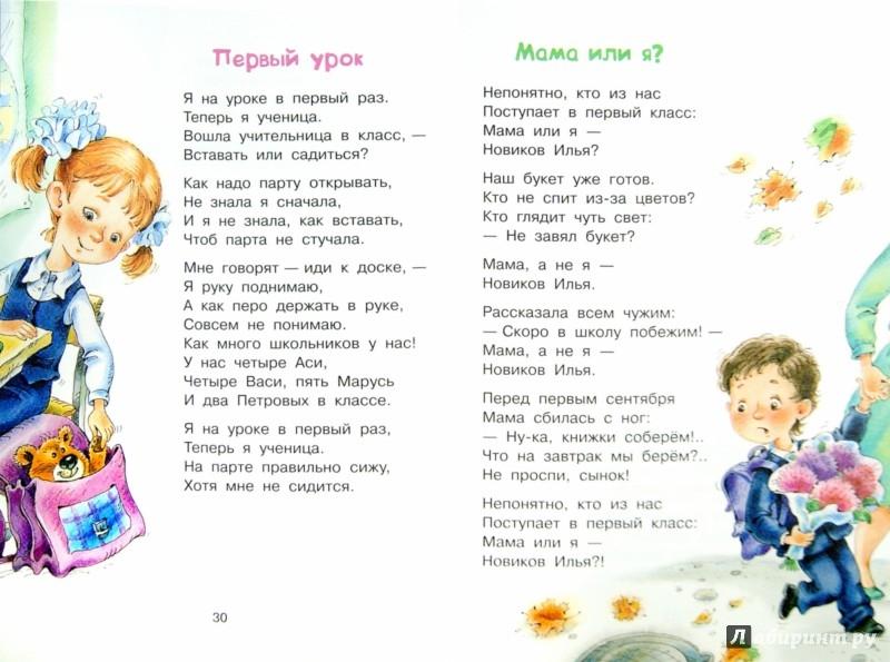 Иллюстрация 1 из 10 для Стихи о школе - Барто, Успенский, Заходер, Маршак, Остер | Лабиринт - книги. Источник: Лабиринт