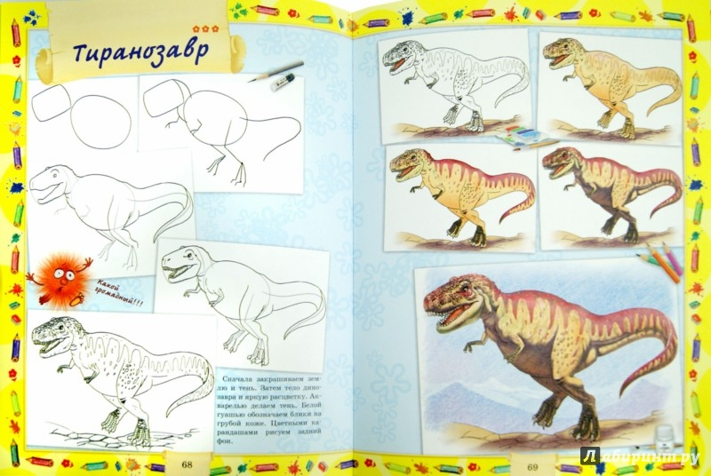 Иллюстрация 1 из 24 для Большая книга рисования - Татьяна Емельянова | Лабиринт - книги. Источник: Лабиринт