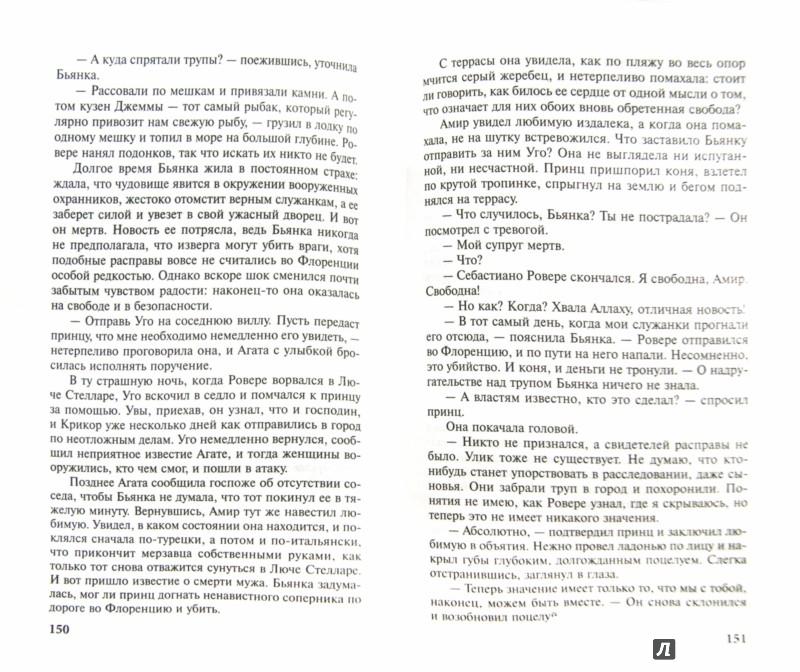Иллюстрация 1 из 17 для Бьянка, благочестивая невеста - Бертрис Смолл | Лабиринт - книги. Источник: Лабиринт