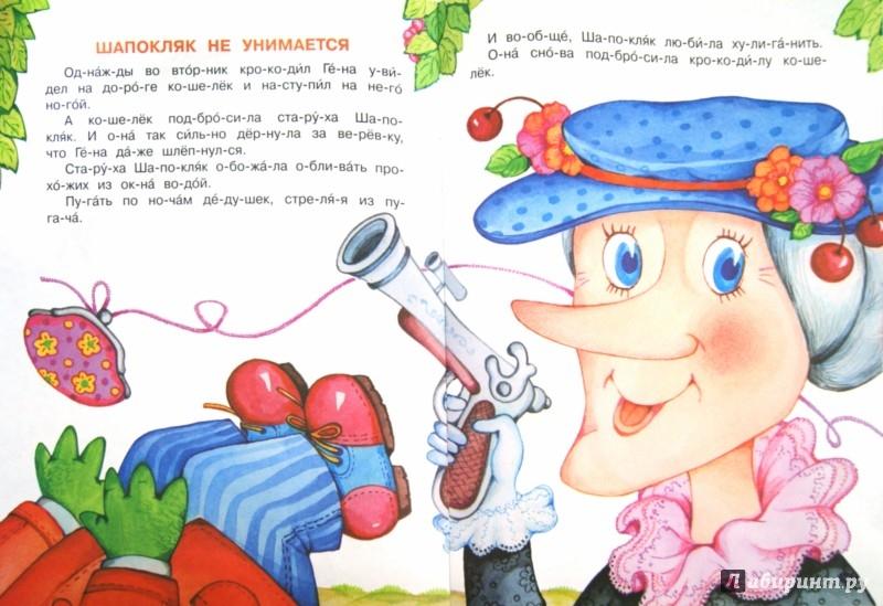 Иллюстрация 1 из 15 для Старуха Шапокляк - Эдуард Успенский | Лабиринт - книги. Источник: Лабиринт