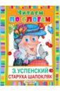 цена на Успенский Эдуард Николаевич Старуха Шапокляк