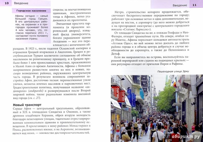 Иллюстрация 1 из 9 для Афины: путеводитель - Линдси Бэннет | Лабиринт - книги. Источник: Лабиринт