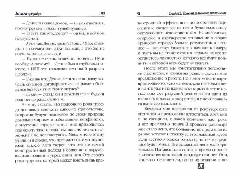 Иллюстрация 1 из 6 для Записки продавца (первая часть) - Николай Куценко | Лабиринт - книги. Источник: Лабиринт