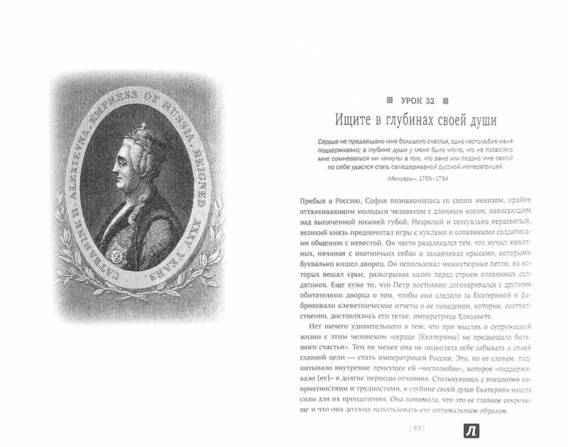 Иллюстрация 1 из 8 для Екатерина Великая. Законы лидерства - Алан Аксельрод | Лабиринт - книги. Источник: Лабиринт