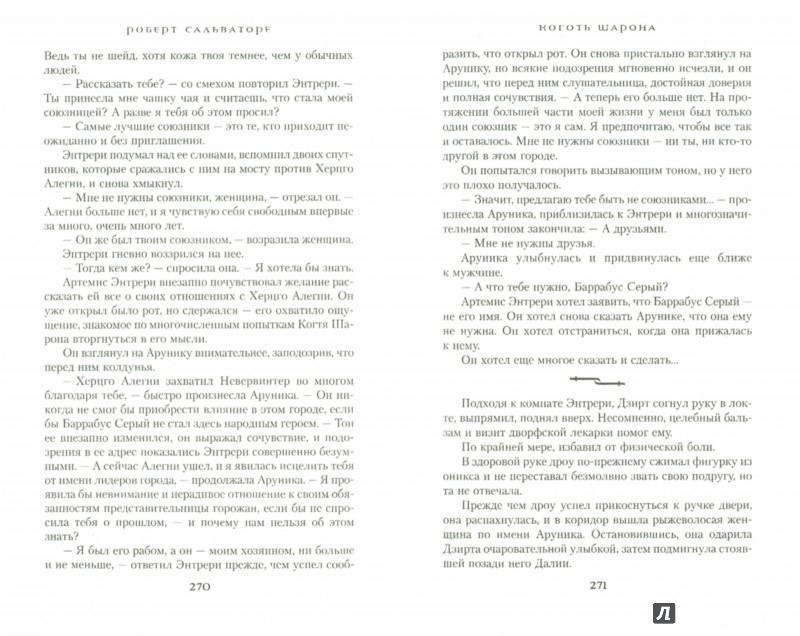 Иллюстрация 1 из 40 для Коготь Шарона - Роберт Сальваторе | Лабиринт - книги. Источник: Лабиринт