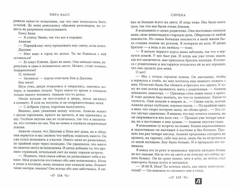 Иллюстрация 1 из 20 для Сирена - Кира Касс | Лабиринт - книги. Источник: Лабиринт