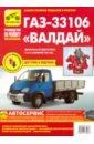 ГАЗ-33106 Валдай дизель, выпуск с 2010 г.,