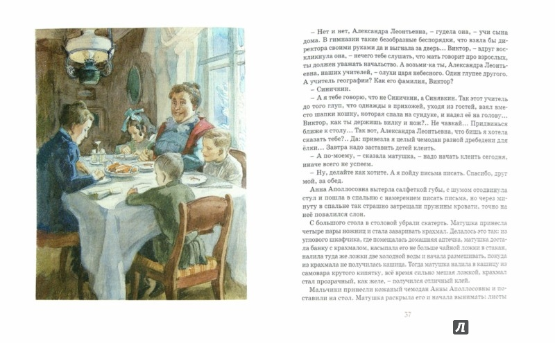 Иллюстрация 1 из 43 для Детство Никиты - Алексей Толстой   Лабиринт - книги. Источник: Лабиринт